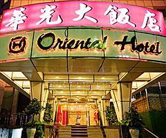 華光商務飯店
