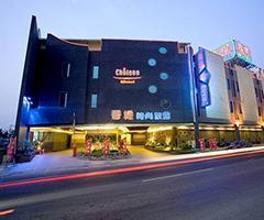 香堤時尚旅館