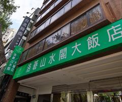 洛碁大飯店山水閣