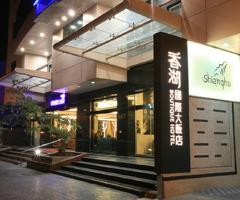 香湖國際飯店