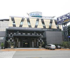 嘉禾玉山飯店