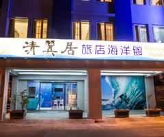 清翼居旅店-海洋館