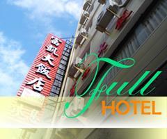 富凱大飯店