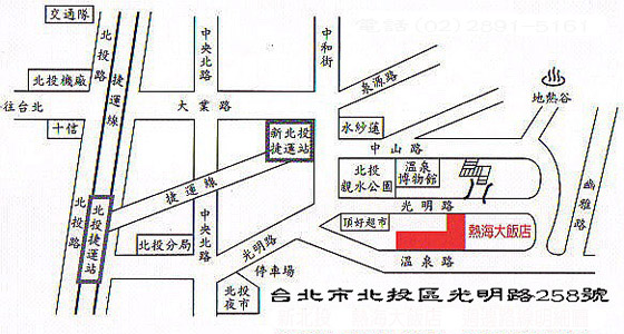 热海大饭店(新北投温泉)-交通指南地图