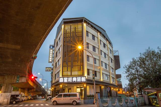 喜星經典旅館