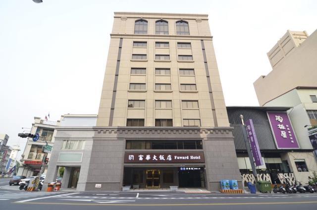 台南富華大飯店照片