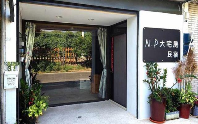 N.P大宅房