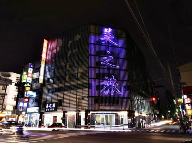 美之旅商務飯店