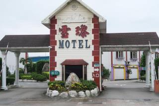 雪黎汽車旅館