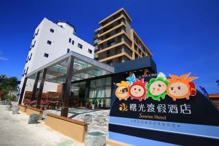 曙光渡假酒店