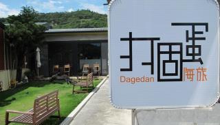 打個蛋海旅民宿 DagedanHouse BNB