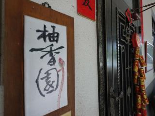 柚香園民宿