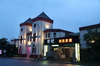 新悅汽車旅館