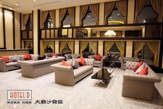 Hotel-D 蒂亞飯店 花蓮館