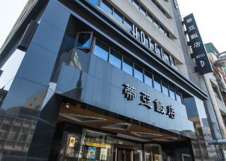 Hotel-D 蒂亞飯店 愛河館