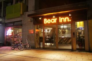 熊旅溫泉飯店