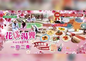 國旅 花漾湯饗★贈:花ソ饗宴❤時尚化妝包❤一泊二食