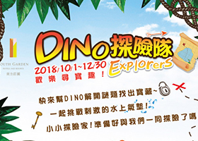 【2018 Dino探險隊住房專案】4人成行7699元起