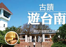 【台南遊古蹟】住宿送古蹟兌換券二人同行$890起/人