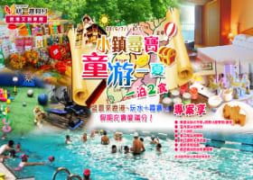 國旅♛小鎮尋寶〝童游〞一夏♛贈:古早味套餐♛獨家尋寶遊戲