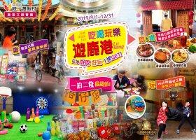 國旅 吃喝玩樂遊鹿港★一泊二食(饗古早味套餐)+觀光工廠免費玩!