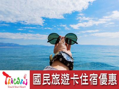 國民旅遊卡優惠專案