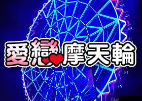 【愛河戀 摩天輪優惠專案】-4人成行$2840!