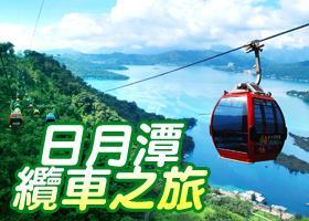 晶澤別館纜車遊湖之旅