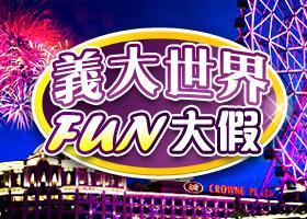 【2016好好玩】贈義大遊樂世界門票~4人成行$10560起