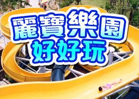 麗寶樂園-歡樂同遊優惠專案