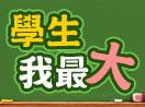 【愛河戀 學生樂透GO】-2人同行只要1099!