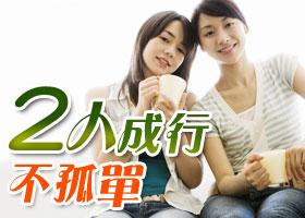 【國人限定機車2人遊】寒暑假早鳥訂房1399起/非學生也適用