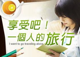 『享受吧!一個人的旅行促銷專案』