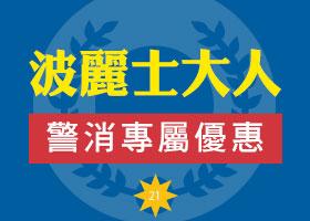【波麗士大人-警消人員優惠專案】4人成行495元起╱人