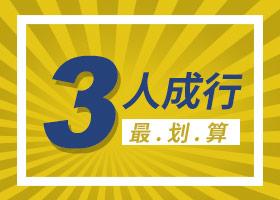 全新開幕!333~ 省省省【親子全家】2大1小讓你省省省