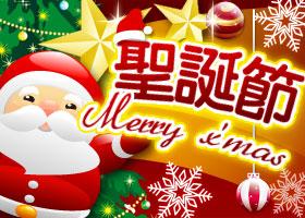 12月聖誕專案