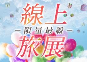 【2017線上旅展,全面1折起!】4人成行