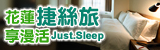 ������Just.Sleep�Ὤ�����]