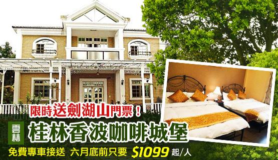 桂林香波咖啡城堡-劍湖山專案