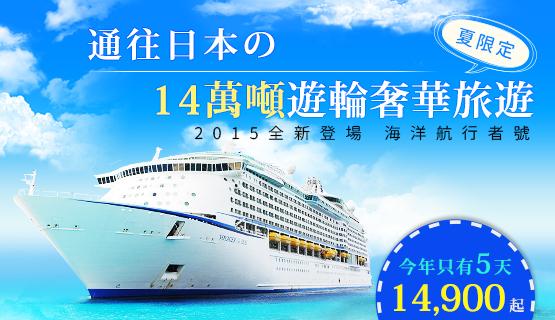 行程-日本夏季郵輪