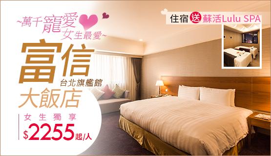 富信大飯店-台北旗艦館