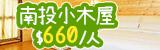 ������簲�s��-���O��5�H��$660/�H
