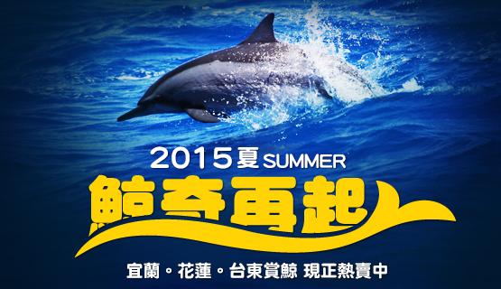商城-賞鯨