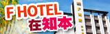 F HOTEL �����]