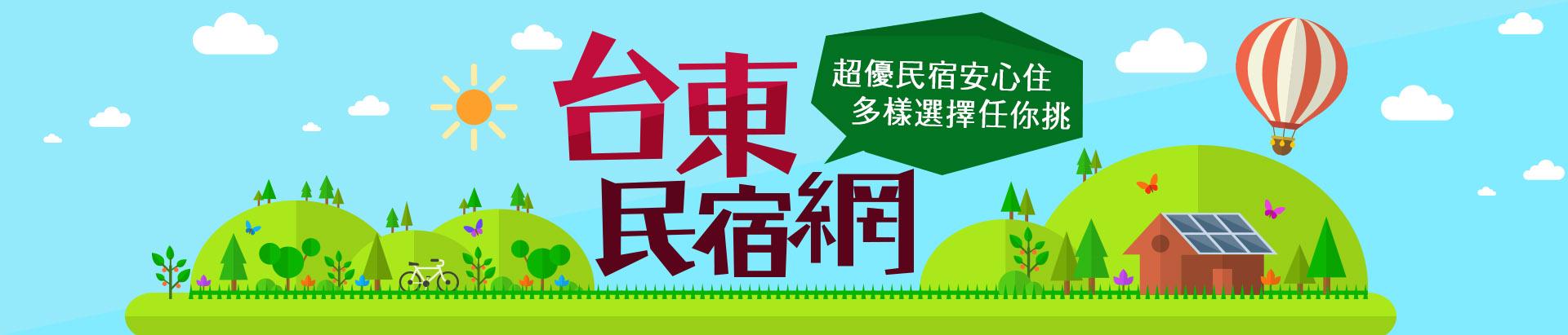 台東民宿網