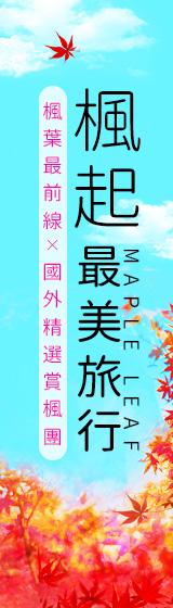 行程-國外賞楓