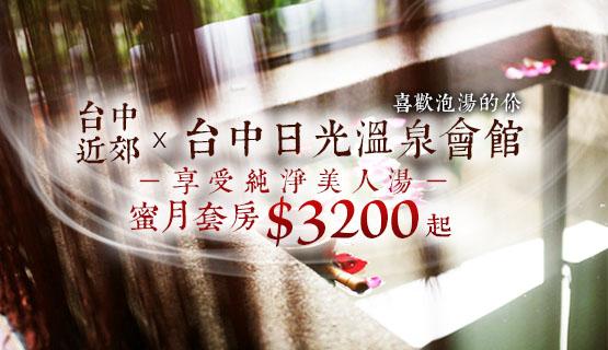 台中日光溫泉會館
