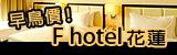 F HOTEL 花蓮館