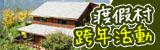 清境雲之瀑休閒景觀渡假村