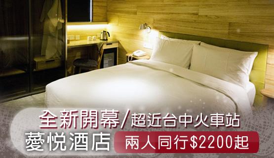 薆悅酒店-台中